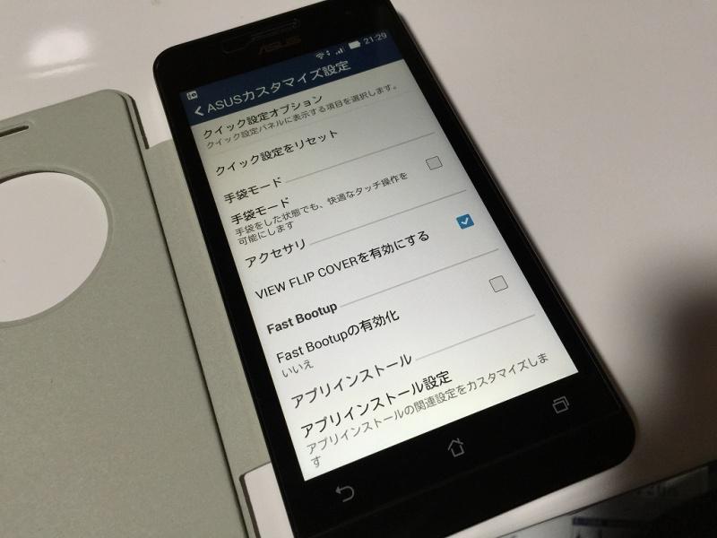 Zenfone5用フリップカバー 設定画面