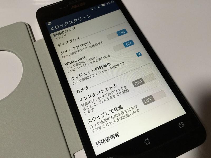 Zenfone5用フリップカバー ウィジェット有効