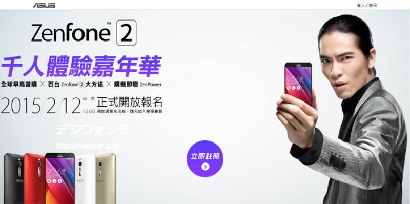 ZenFone 2先行体験イベント