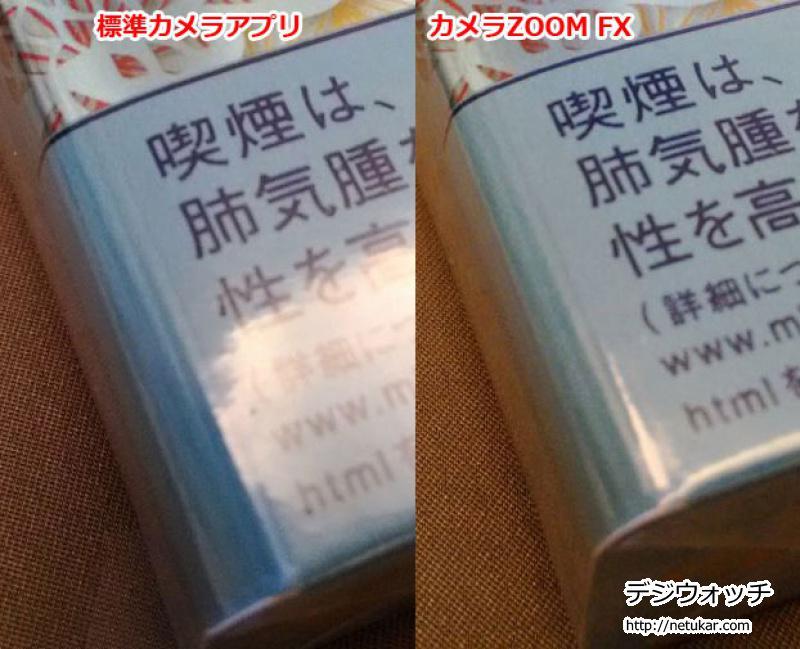 ZenFone5のカメラ対比
