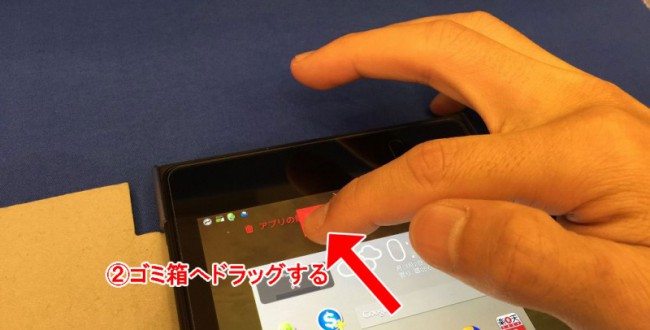 MeMO Pad 7 ME572CLアプリ無効化