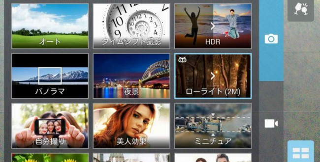 ZenFone5のカメラモード