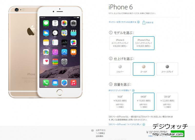 iPhone6の新しい値段