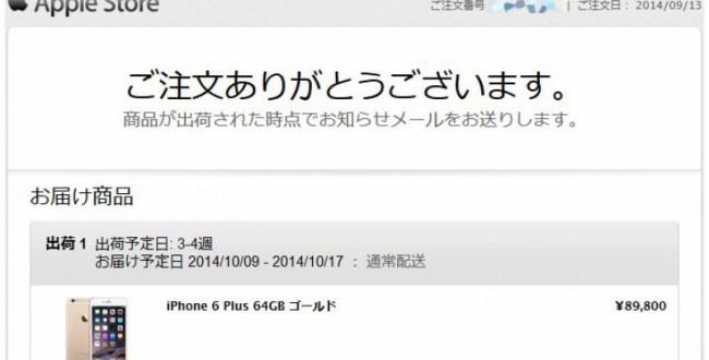 iPhone6plus購入
