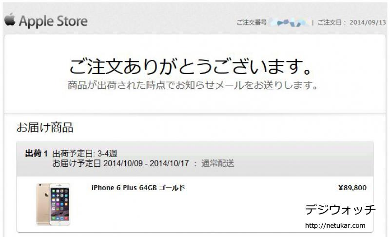 iPhone6plus購入