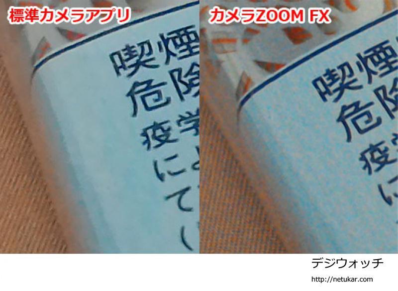 MeMO Pad 7のカメラアプリ対比