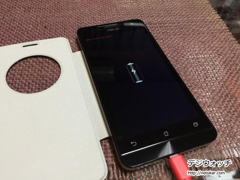 ZenFone5充電