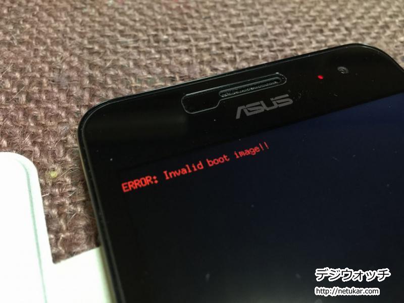 ZenFone5エラー