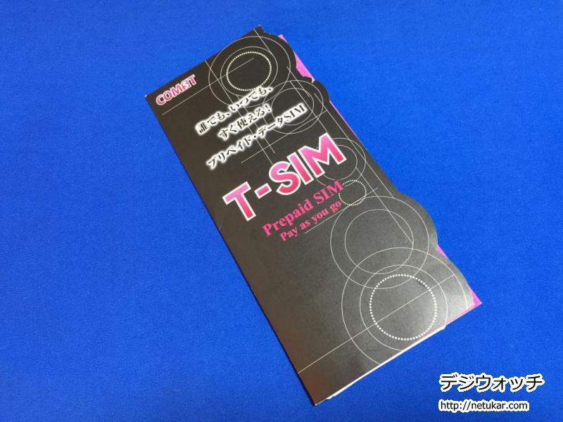 T-SIMパッケージ