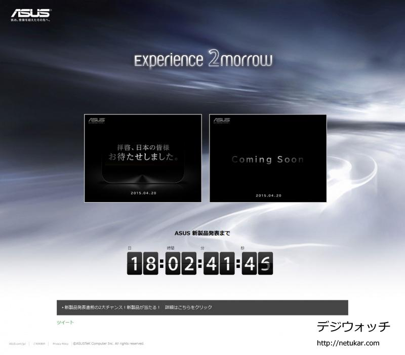 ASUS-Experience-2morrow