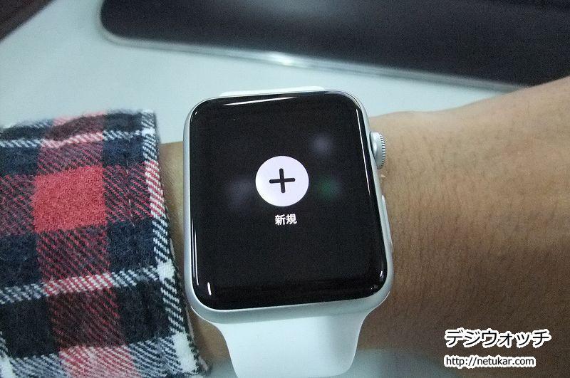 Apple Watchアラーム新規