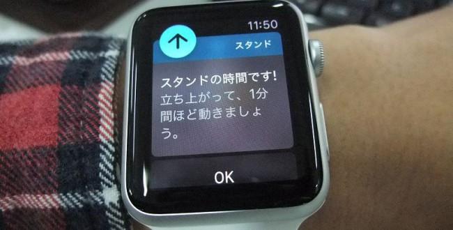 Apple Watchからの通知
