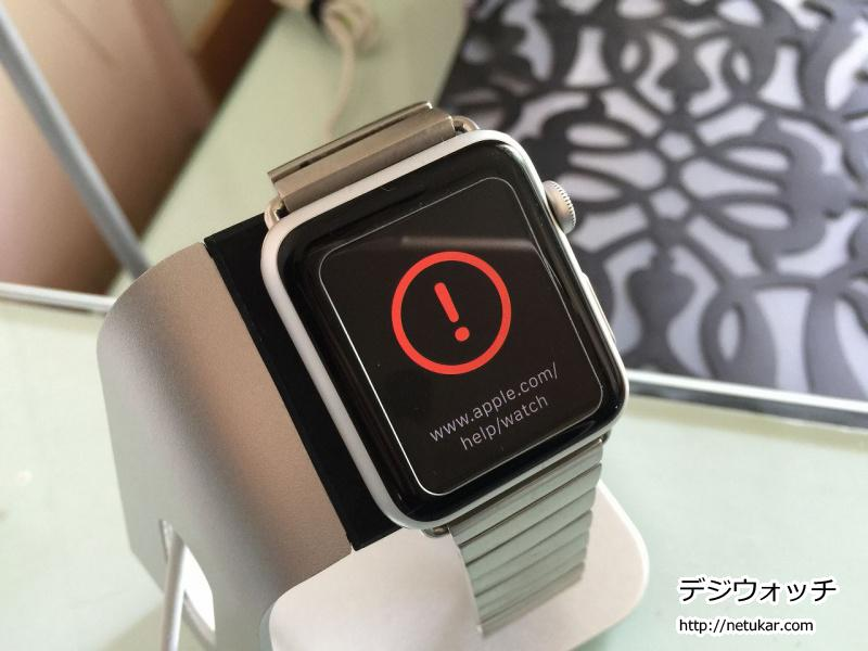 Apple watch びっくりマーク