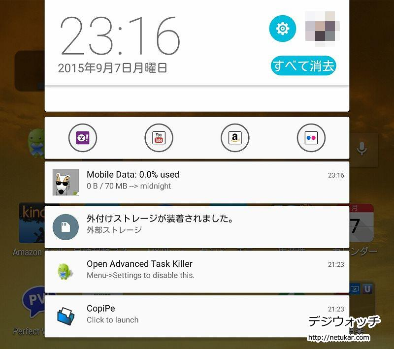 Screenshot_2015-09-07-23-16-26