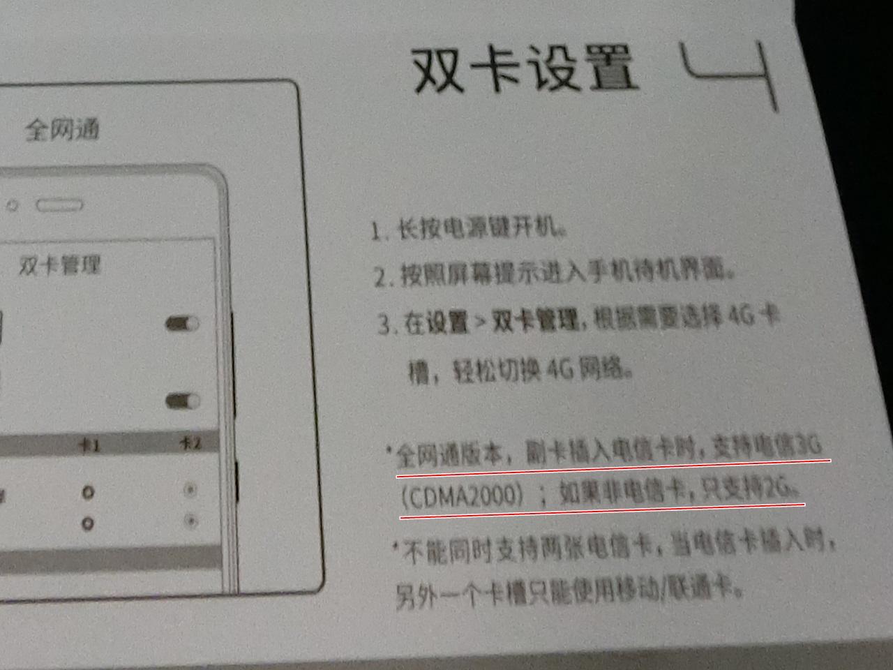 HUAWEI P9 SIMの通信