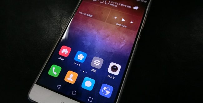 HUAWEI P9セットアップ